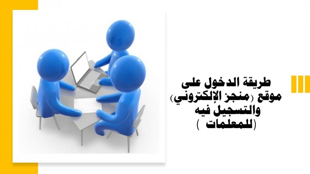 طريقة الدخول على موقع التدريب والتسجيل فيه ( للمعلمات)